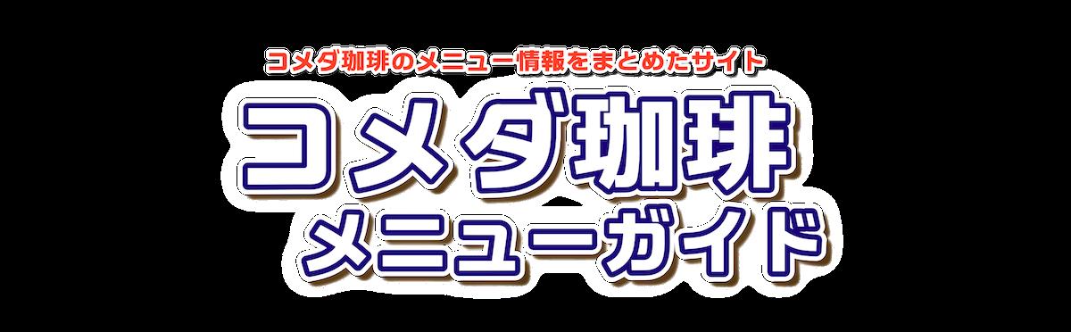 コメダ珈琲店 メニューガイド